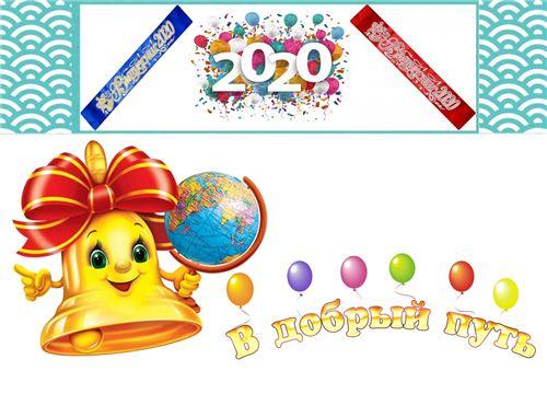 stpozdrvipusk2020
